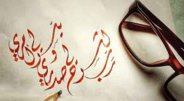 Credit: Arabic Calligraphy
