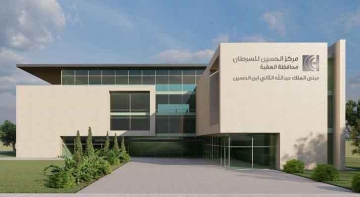 Under royal directives, King Hussein Cancer Center to establish branch in Aqaba