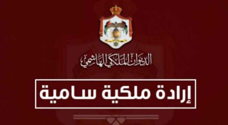Royal Decree approves assignment of Interior Minister to manage MoH