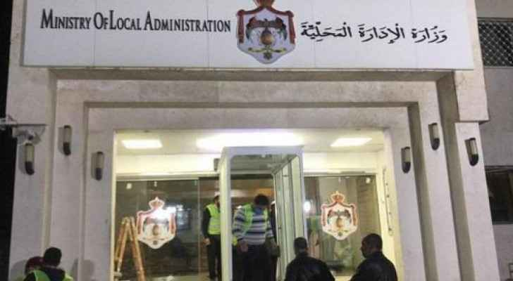 Ministry of Local Administration suspends working hours in main building Sunday