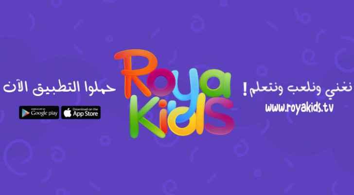 Roya Media Group launches Roya Kids app