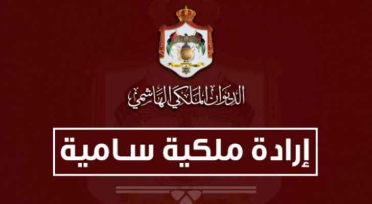 Royal Decree appoints Jaafar Hassan Director of His Majesty's Office following several resignations