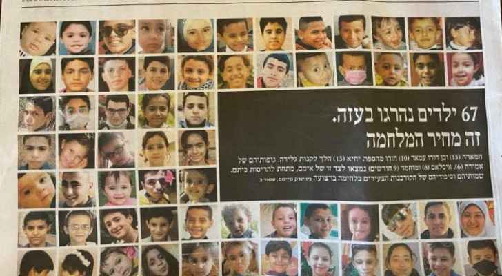 New York Times, Hebrew media publishes picture of Palestinian children killed in Gaza