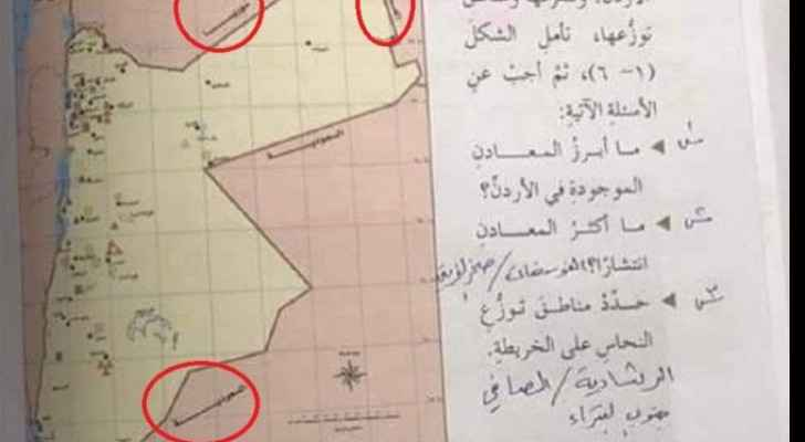 No amendments made to 10th grade geography textbook regarding removing Palestine from map: MoE