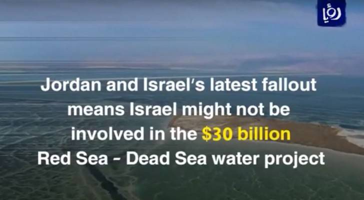 Jordanian taxpayers to pay for the multi-billion Jordan-Israel Red Sea Water Project